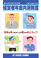 経営者年金共済パンフレット