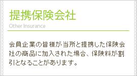 提携保険会社