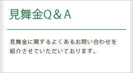 見舞金Q&A(よくあるお問い合わせ)
