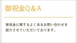 御祝金Q&A(よくあるお問い合わせ)
