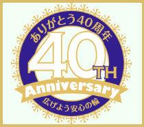 ありがとう40周年 広げよう安心の輪