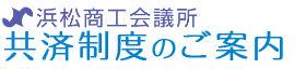 浜松商工会議所:共済制度のご案内