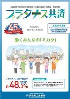 団体定期保険(プラタナス共済)パンフレット